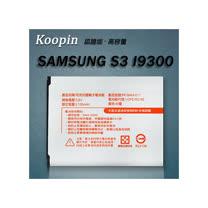 三星 Samsung Galaxy S3 i9300 / Grand Duos i9082 認証版高容量防爆鋰電池