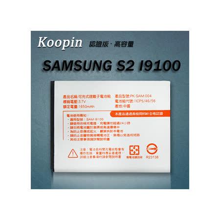 三星 Samsung i9100 Galaxy S2 / i9103 認証版高容量防爆鋰電池