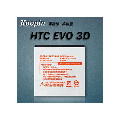 宏達電 HTC EVO 3D / X515 / Sensation XE 音浪機/Z715e 認証版高容量防爆鋰電池