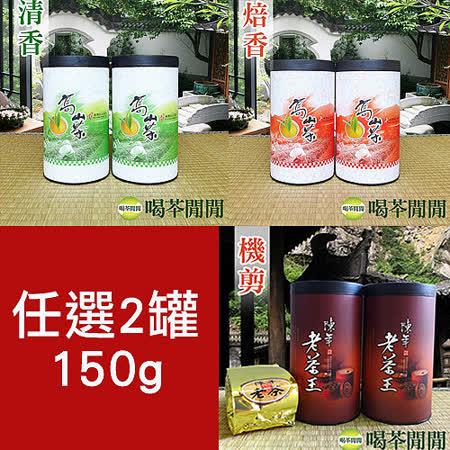 【喝茶閒閒】台灣茗品任選2罐150公克(焙香/清香高冷茶/機剪陳年老茶王)