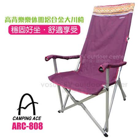 【野樂 CAMPING ACE】民族風 鋁合金高背大川椅(耐重100kg_雙層加強布料_可拆洗)_紫紅 ARC-808 (2入)