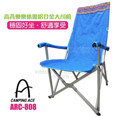 【野樂 CAMPING ACE】民族風 鋁合金高背大川椅(耐重100kg_雙層加強布料_可拆洗)_藍 ARC-808 (2入)