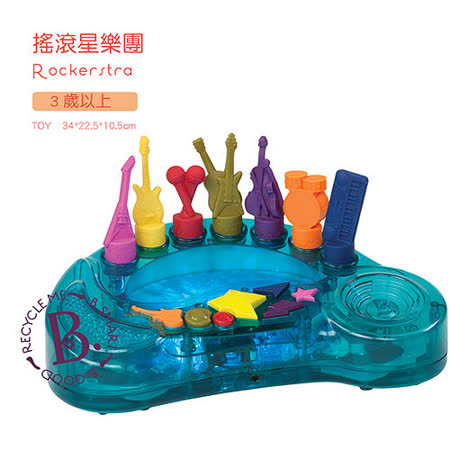 【美國B.Toys感統玩具】搖滾星樂團