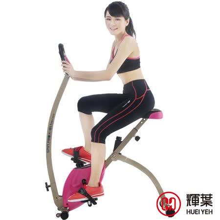 【輝葉】K-bike摺疊磁控健身車(獨家K字型結構設計)