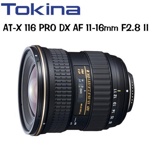 TOKINA AT~X 116 PRO DX AF 11~16mm F2.8 II 超廣角