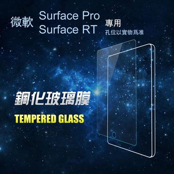 微軟 Surface RT/Pro/Pro2 10.6吋 專業超薄 鋼化膜 玻璃膜 (FA068-3)
