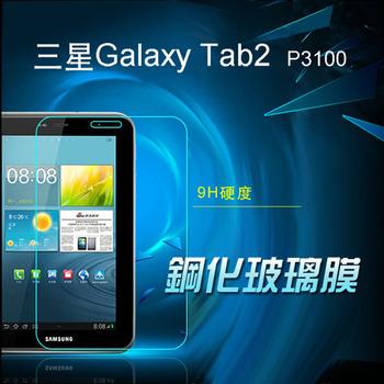 三星 Galaxy Tab2 7吋 P3100 專業超薄鋼化膜 (NB007-3)