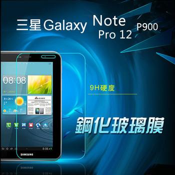 三星 Note Pro 12 P900 專業超薄鋼化膜 (NB021-3)