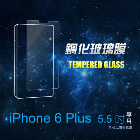 蘋果 Apple iPhone 6 Plus / iPhone 6S Plus 專業超薄鋼化膜(PC029-3)
