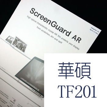 【買一送一】華碩 Eee Pad Transformer TF201 亮面 高透光螢幕保護膜(FA040)
