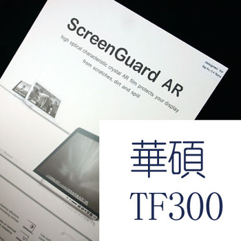 【買一送一】華碩ASUS Transformer Pad TF300TG 亮面 高透光螢幕保護膜(FA053)