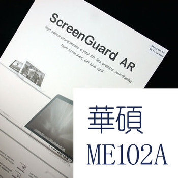【買一送一】華碩ASUS MeMO Pad 10 ME102A 亮面 高透光螢幕保護膜(FA071)