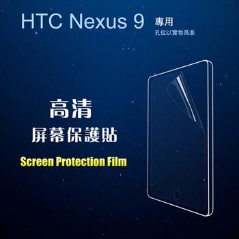 【買一送一】HTC Google Nexus9 8.9吋 亮面 高透光螢幕保護膜(NB063)