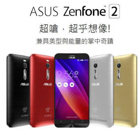 ASUS Zenfone 2 ZE551ML 5.5吋雙卡機 智慧手機 _ 4G +128G (公司貨) ★加送螢幕保護貼+觸控筆+專用機背蓋