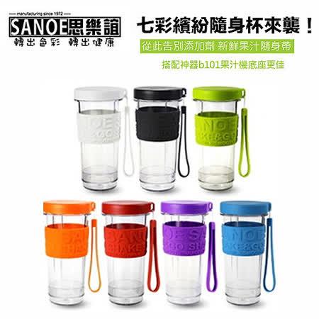 【SANOE 思樂誼】GO CUP 七彩繽紛隨身杯 公司貨