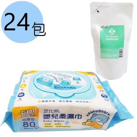 艾比熊 嬰兒柔濕巾80抽/24包(箱購)+台塑生醫 奶瓶專用洗潔劑補充包1包
