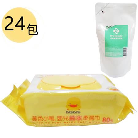 黃色小鴨盒蓋嬰兒純水柔濕巾(箱購)+台塑生醫 奶瓶專用洗潔劑補充包1包