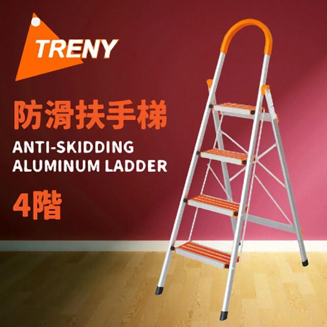 TRENY~防滑四階扶手梯