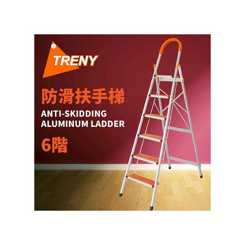 TRENY~防滑六階扶手梯