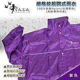 天神牌 細格紋前開式雨衣 紫色