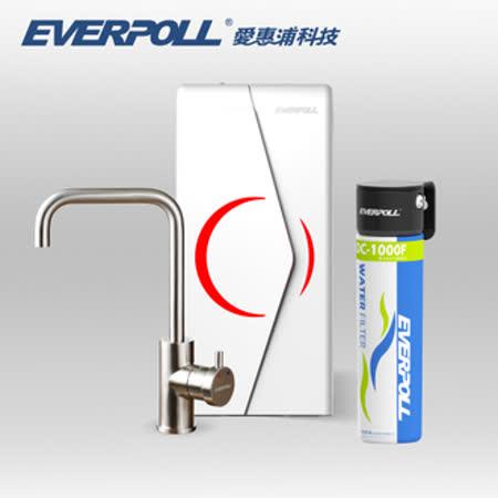 【EVERPOLL 愛惠浦科技】廚下型雙溫無壓飲水機+單道雙效複合式淨水器 (EP-168+DCP-1000)