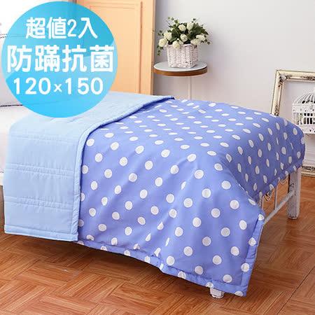 MIT台灣製【藍色夢幻】防蹣抗菌舖棉四季涼被/空調被二入(120x150cm)