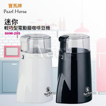 日本寶馬電動磨咖啡豆機【SHW-299】
