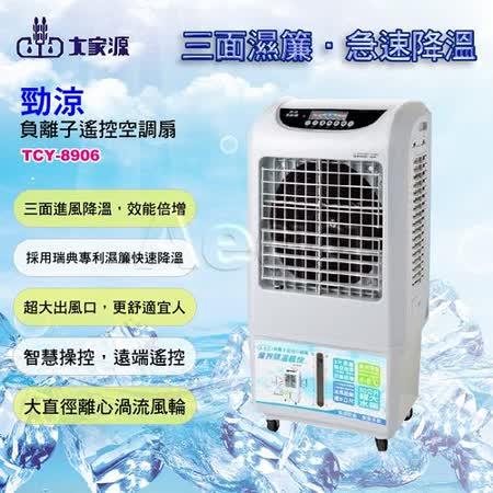 大家源 勁涼負離子遙控空調扇【TCY-8906/TCY-8905】