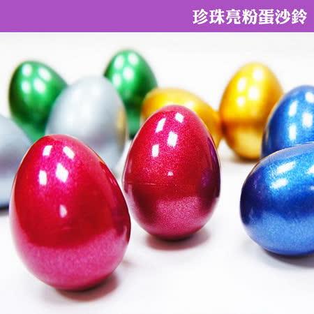 【美佳音樂】Double Eggs 台製/奧福樂器 珍珠亮粉蛋沙鈴(2入)