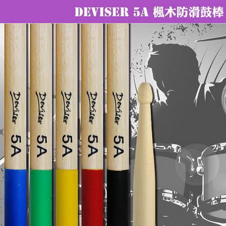 【美佳音樂】爵士鼓棒 Deviser 5A 楓木防滑鼓棒