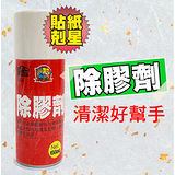 [百貨通]貼紙剋星~『除膠劑』 清潔劑 殘膠去除劑 輕鬆撕除貼紙