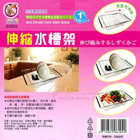 [百貨通]不鏽鋼伸縮水槽架,瀝水架,濾水網,可伸縮濾水架