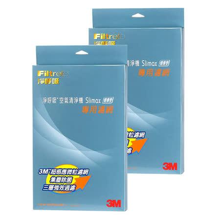 3M 淨呼吸空氣清淨機-超薄美型Slimax專用替換濾網 (2入組)
