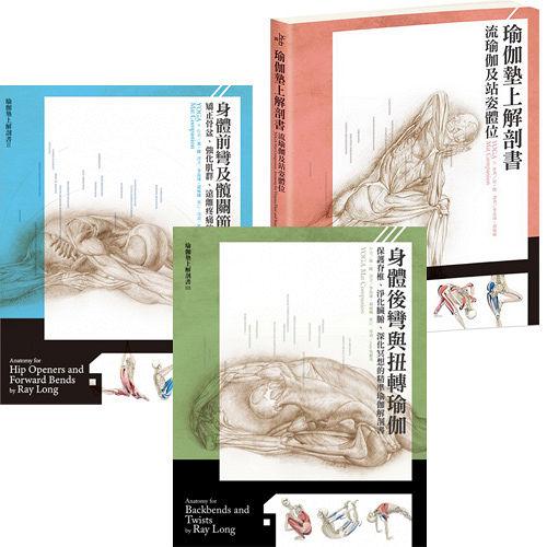 雷‧隆:《身體前彎及髖關節伸展瑜伽》+《瑜伽墊上解剖書》+《身體後彎與扭轉瑜伽》