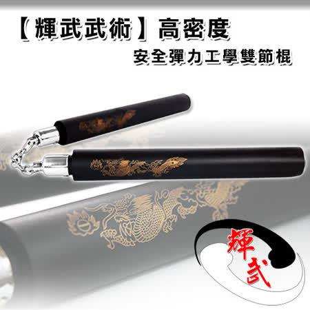 【輝武】武術用品~台灣製造高密度泡棉雙節棍~防身習武首選(1入)