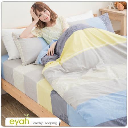 【eyah】頂級極細天絲綿雙人加大床包涼被4件組-索思