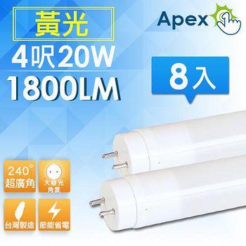 APEX LED燈管T8超廣角4呎20W 黃光(8入)