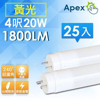 APEX LED燈管T8超廣角4呎20W 黃光(25入)