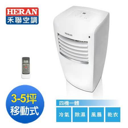 【HERAN 禾聯】移動式冷氣3-5坪HPA-28M (含基本安裝)