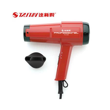 【達新】專業吹風機TS-1288
