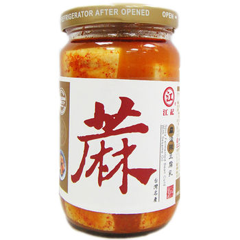 江記麻油辣豆腐乳320G
