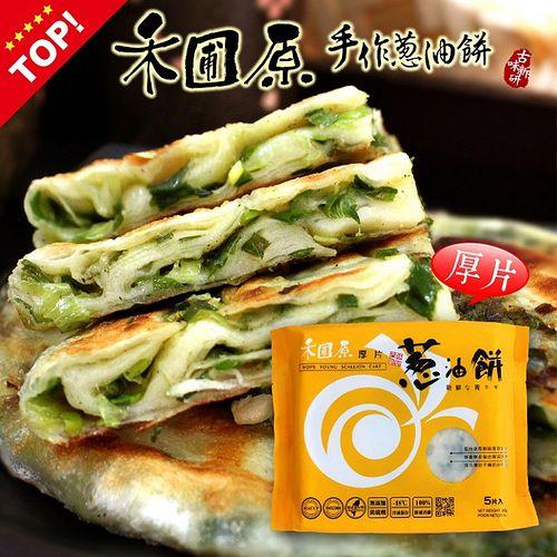 3盒裝【禾圃原】手作厚切蔥油餅 5片/盒