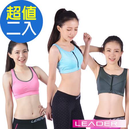 Leader 女性專用 機能壓縮可拆胸墊運動背心 拉鍊背心 (超值2件組)