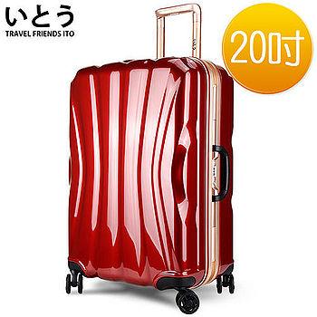 【正品Ito 日本伊藤潮牌】20吋 PC 鏡面鋁框硬殼行李箱 0102系列-紅色