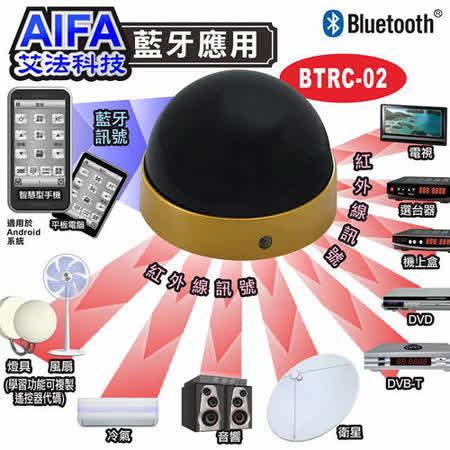 艾法科技AIFA 智慧星球家電控制盒BTRC-02