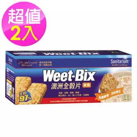 【Weet-Bix】澳洲全穀片-原味麥香2入(375g/盒)