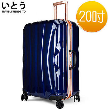 【正品Ito 日本伊藤潮牌】  20吋 PC 鏡面鋁框硬殼行李箱 0102系列-藍色