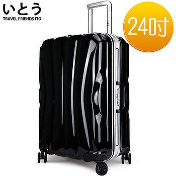 【正品Ito 日本伊藤潮牌】 24吋 PC 鏡面鋁框硬殼行李箱 0102系列-黑色