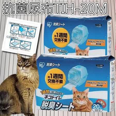 日本IRIS超低價》貓砂盆專用抗菌尿布TIH-20M*4包