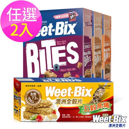 【Weet-Bix】澳洲全穀片系列任選2入(MINI蜂蜜.杏桃.野莓.五穀綜合)